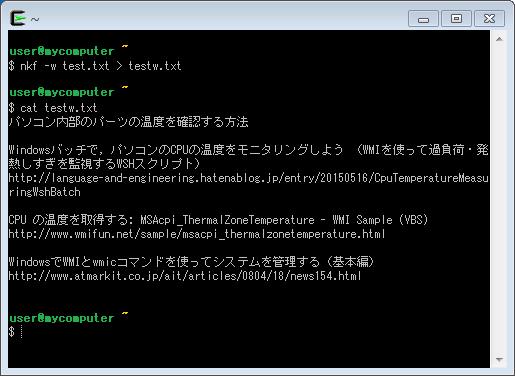 文字コードがUTF-8に変換されて文字化けが消えました
